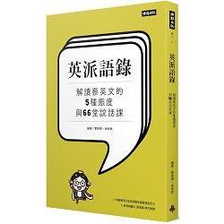 英派語錄-解讀蔡英文的5種態度與66堂說話課