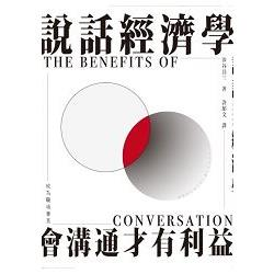 說話經濟學 (會溝通才有利益,成為職場菁英)