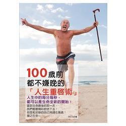 100歲前都不嫌晚的人生重啟術:人生中的每分每秒,都可以是生命全新的開始!