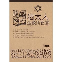 猶太人金錢與智慧