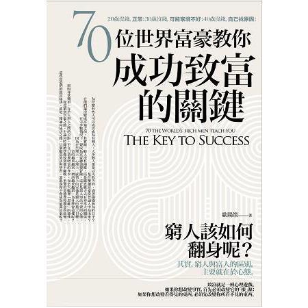 20歲沒錢,正常;30歲沒錢,可能家境不好;40歲沒錢,自己找原因:70位世界富豪教你成功致富的關鍵