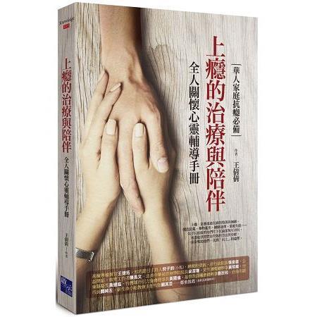 上癮的治療與陪伴:全人關懷心靈輔導手冊