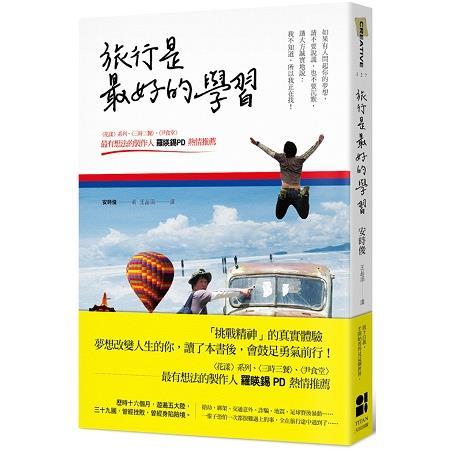 預購(107/03/02出貨)旅行是最好的學習
