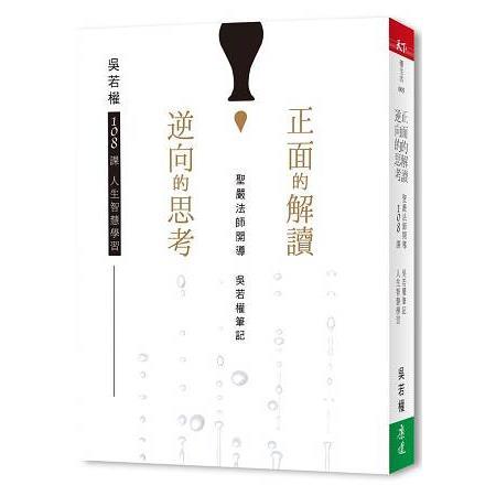 正面的解讀逆向的思考:聖嚴法師開導吳若權筆記108課人生智慧學習