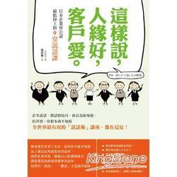 這樣說,人緣好,客戶愛:日本企業界公認最值得上的9堂說話課