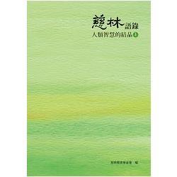 慈林語錄:人類智慧的結晶(上)
