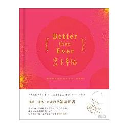 Better than Ever 寫下幸福:願我們都比昨天的自己更美好(可讀、可寫、可畫,燙金版幸福許願書)