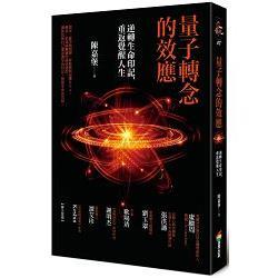 量子轉念的效應:逆轉生命印記,重返覺醒人生