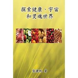 探索健康、宇宙和靈魂世界(簡體中文版)