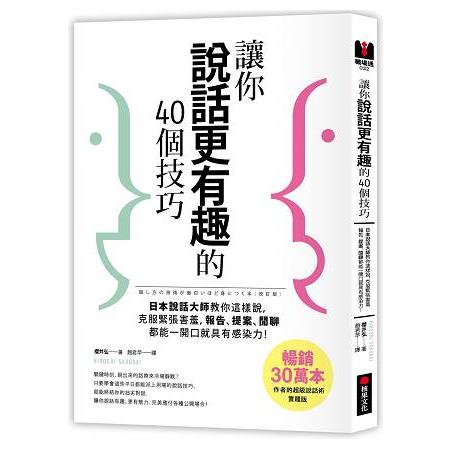 讓你說話更有趣的40個技巧:日本說話大師教你這樣說,克服緊張害羞,報告、提案、閒聊,一開口就具有感染力!