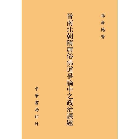 晉南北朝隋唐俗佛道爭論中之政治課題