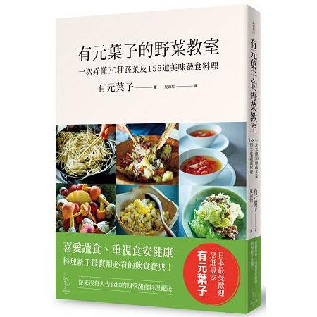 有元葉子的野菜教室:一次弄懂30種蔬菜及158道美味蔬食料理
