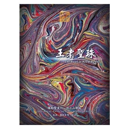 王者聖珠-彌勒聖道行(四十三部曲)