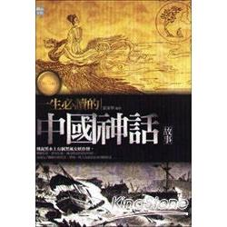 一生必讀的中國神話故事