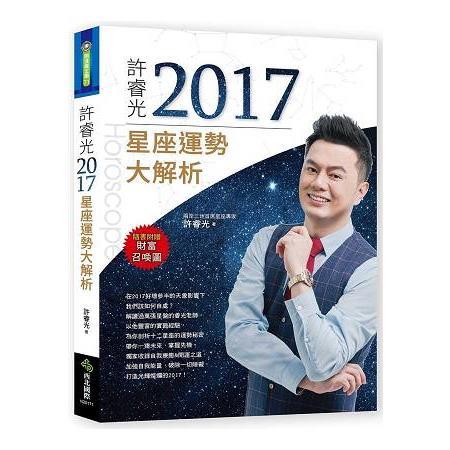 許睿光2017星座運勢大解析