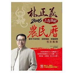 林正義2016工商招財農民曆(隨書附贈保平安〈佛畫.心經〉圖卡)
