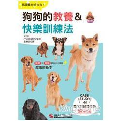 狗狗的教養&快樂訓練法