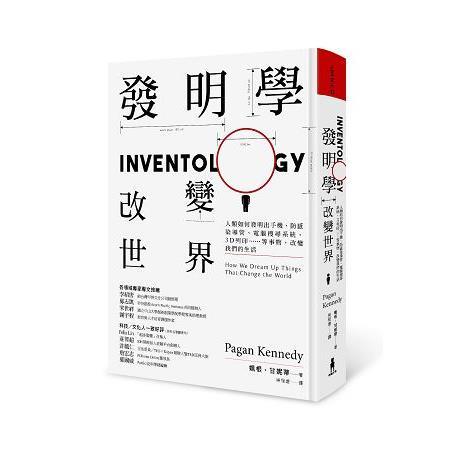 發明學,改變世界:人類如何發明出手機、防感染導管、電腦搜尋系統、3D列印……等事物,改變我們的生
