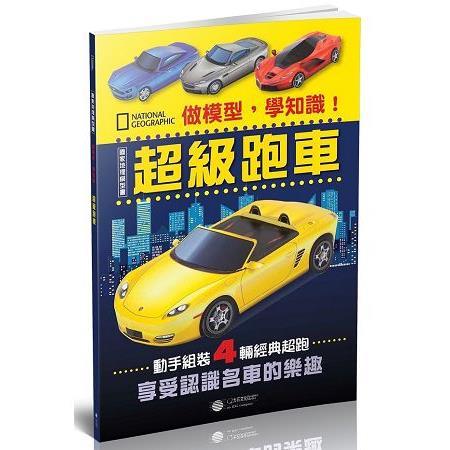 做模型,學知識!國家地理模型書:超級跑車
