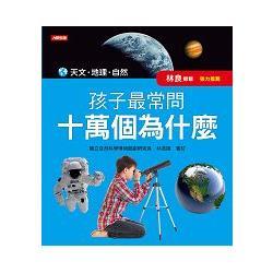 孩子最常問 十萬個為什麼-天文、地理、自然(新版)