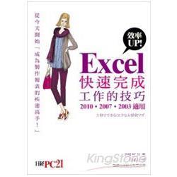 Excel效率UP!快速完成工作的技巧(2010-2007-2003適用)
