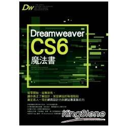 Dreamweaver CS6 魔法書