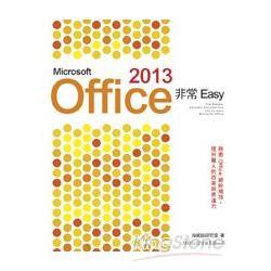 Microsoft Office 2013 非常 EASY