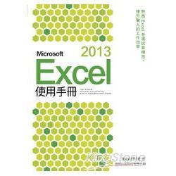Microsoft Excel 2013 使用手冊
