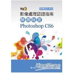 TQC+ 影像處理認證指南解題秘笈 Photoshop CS6