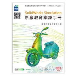 SolidWorks Simulation原廠教育訓練手冊