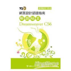 TQC+ 網頁設計認證指南解題秘笈 Dreamweaver CS6