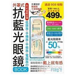抗藍光眼鏡BOOK(晶漾白):低頭族‧手機族‧平板族‧電腦族防3C害眼必備