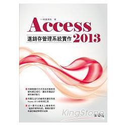 Access 2013進銷存管理系統實作