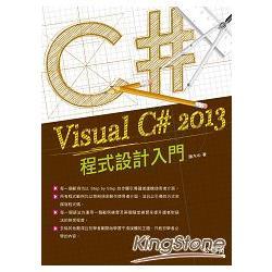 Visual C# 2013程式設計入門(附Visual Studio Express 2013 中文版光碟)