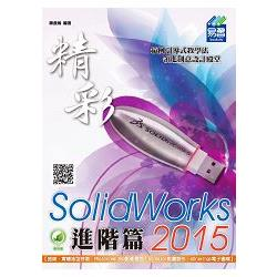 精彩 SolidWorks 2015:進階篇