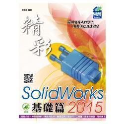 精彩 SolidWorks 2015:基礎篇