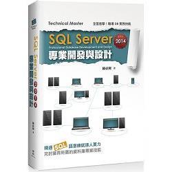 SQL Server 2014專業開發與設計