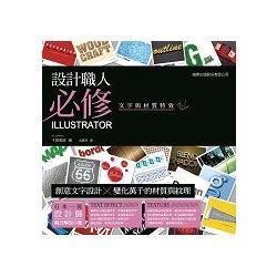 設計職人必修 - Illustrator 文字與材質特效