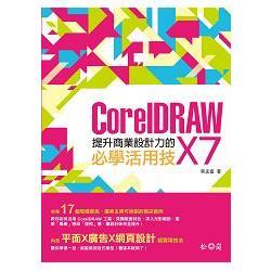 提升商業設計力的CorelDRAW X7必學活用技
