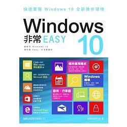 Windows 10非常EASY