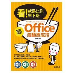 看!就是比你早下班:超實用的Office泡麵速成技(Word X Excel X PowerPoint)