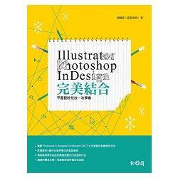Illustrator + Photoshop + InDesign完美結合:平面設計技法一次學會