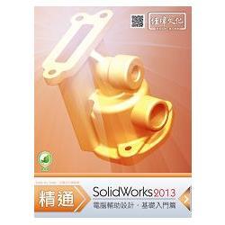 精通 SolidWorks 2013 : 基礎篇