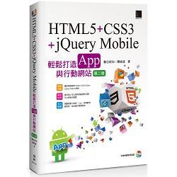 HTML5+CSS3+jQuery Mobile輕鬆打造App與行動網站(第二版)