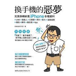 換手機的惡夢:完美移轉新舊 iPhone 各種資料: LINE、聯絡人、行事曆、照片、影片、遊戲進度、簡訊、郵件、備忘錄、App