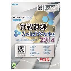 SolidWorks 2014 實戰演練:基礎篇