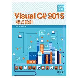 新思維系列 Visual C# 2015 程式設計