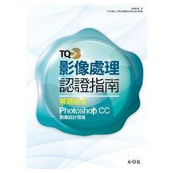 TQC+ 影像處理認證指南解題秘笈-Photoshop CC