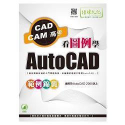 看圖例學AutoCAD範例錦囊