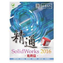 精通 SolidWorks 2016:進階篇